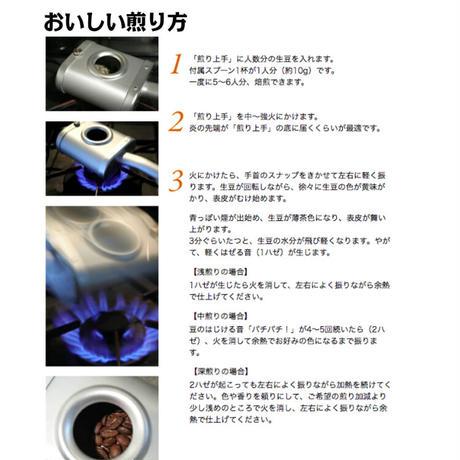 発明工房 コーヒー豆 手煎り焙煎器 煎り上手 珈琲 焙煎 おうちカフェ キャンプ アウトドア プレゼント