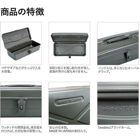 asobito アソビト スチールボックス 収納 工具箱 ハンドル付き ツールボックス 頑丈 キャンプ 東洋スチール 日本製