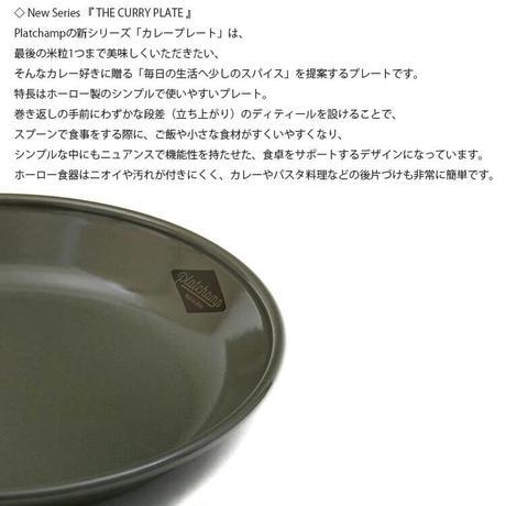 Platchamp プラットチャンプ THE CURRY PLATE 20 カレープレート 20 ホーロー 食器 日本製 PC011 アウトドア キャンプ 皿