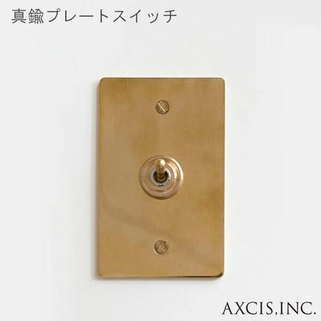 アクシス 真鍮プレートスイッチ トグルスイッチ 照明 リノベーション AXCIS