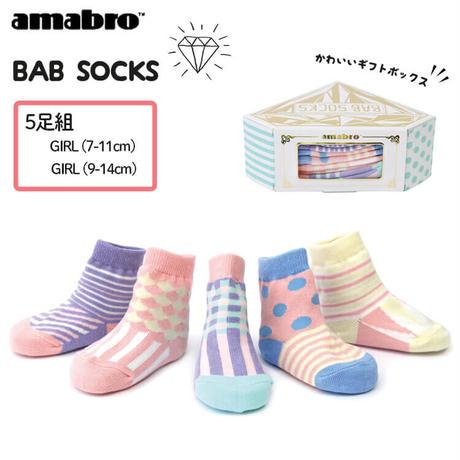 amabro アマブロ BAB SOCKS 靴下 GIRL 7-11cm 9-14cm ギフトセット ベビー 出産祝い プレゼント