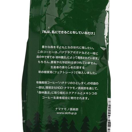 有機栽培ハチドリのひとしずくコーヒー粉200g【レギュラーコーヒー】ナマケモノ倶楽部