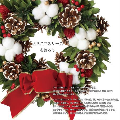 彩か(Saika)Ribbon Wreath-GreenWood Leaf &Cotton クリスマスリース リボン CXO-R30M 34cm