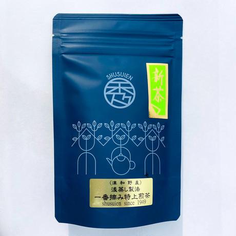新茶 一番摘み特上煎茶30g