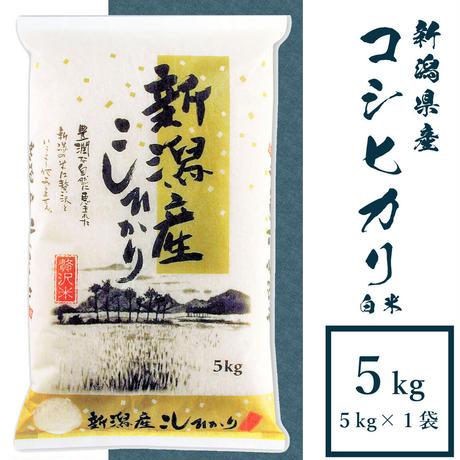 令和2年新潟県産コシヒカリ白米 5kg