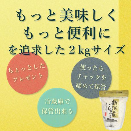 令和2年新潟県産コシヒカリ白米8kg (2kg ×4個パック)