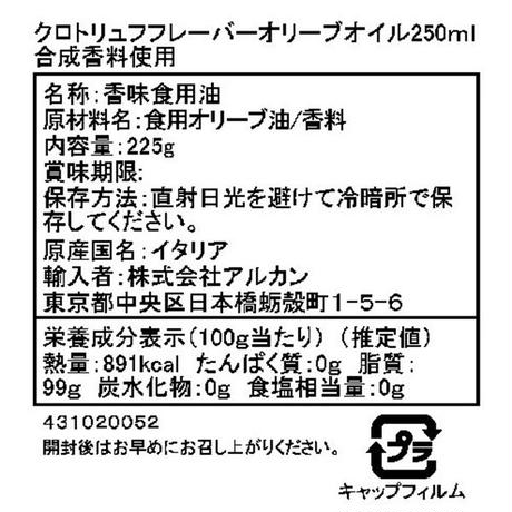 EXヴァージンオリーブオイル 黒トリュフ 250ml