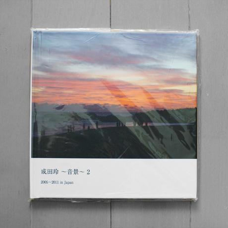写真集 『成田玲~音景2~  2005~2011 in Japan』