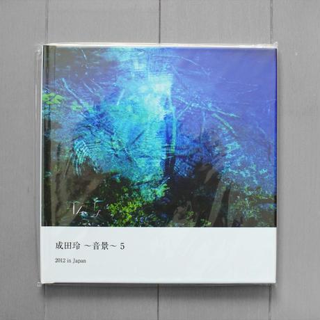 写真集 『成田玲~音景5~ 2012 in Japan』