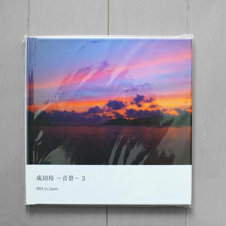写真集 『成田玲~音景3~ 2011 in Japan』