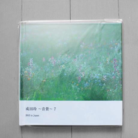 写真集 『成田玲~音景7~ 2013 in Japan』