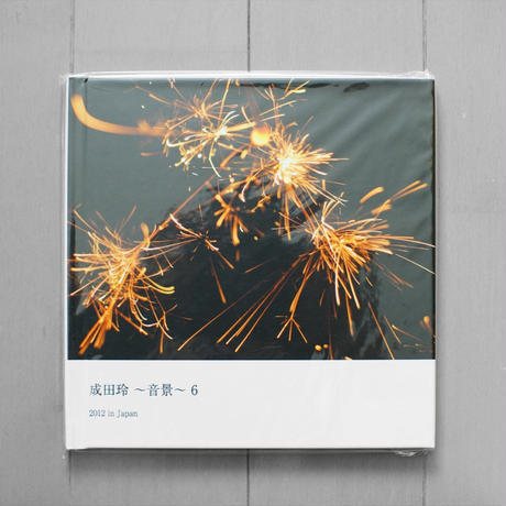写真集 『成田玲~音景6~ 2012 in Japan』