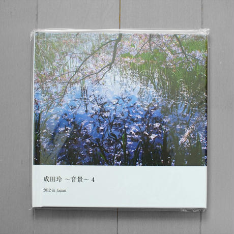 写真集 『成田玲~音景4~ 2012 in Japan』