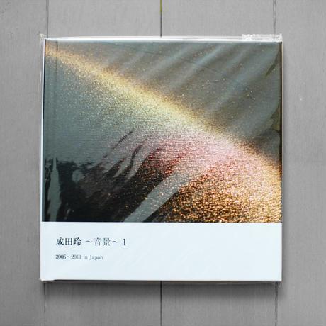 写真集 『成田玲~音景1~  2005~2011 in Japan』