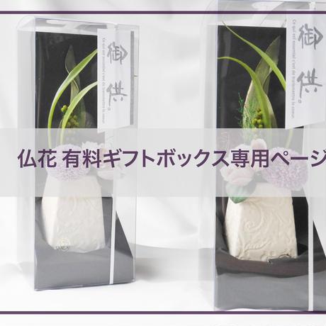仏花 有料ギフトボックス専用ページ