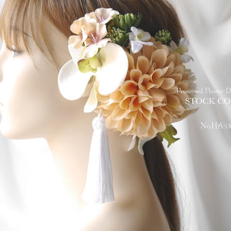 コチョウランとダリアのヘッドドレス/ヘアアクセサリー*結婚式・成人式・ウェディングドレスに