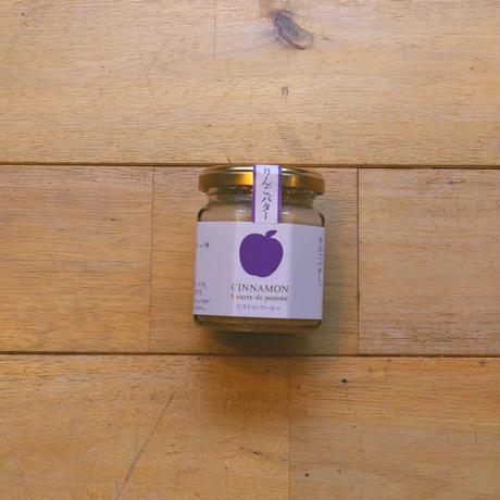 りんごバター(シナモン) 【ビストロ・ウールー】