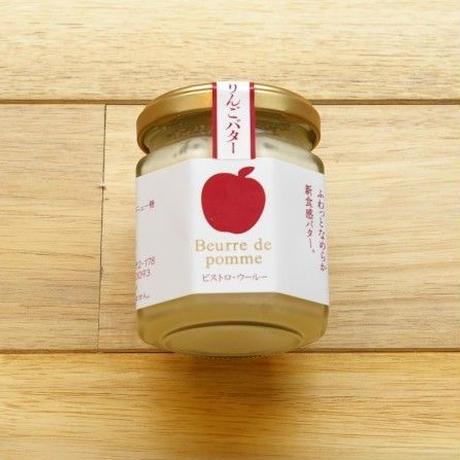 りんごバター 【ビストロ・ウールー】