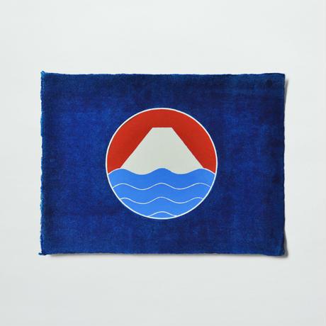 型染工房たかだ〈富士山_小〉(8TYPES)