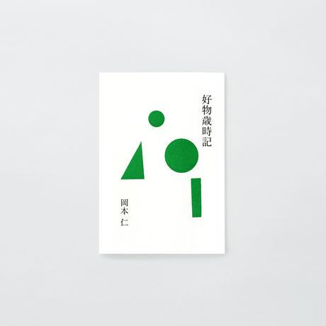 PAPIER LABO.『好物歳時記』岡本仁 著