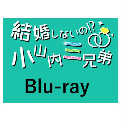 「結婚しないの!?小山内三兄弟」Blu-ray