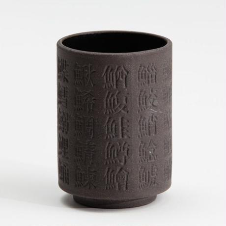 魚偏漢字湯呑 (黒土)