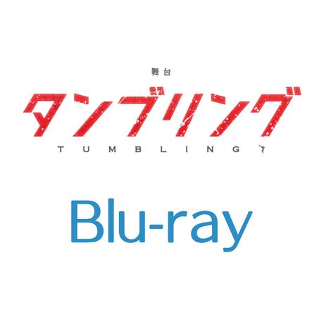 舞台『タンブリング』 Blu-ray