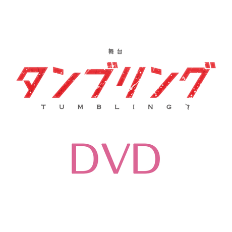 舞台『タンブリング』DVD