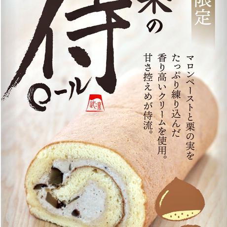 栗の侍ロール(1本)+侍ロール(1本)
