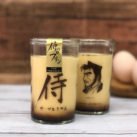 【送料無料】侍のプリン ザ・プレミアム(9本セット)