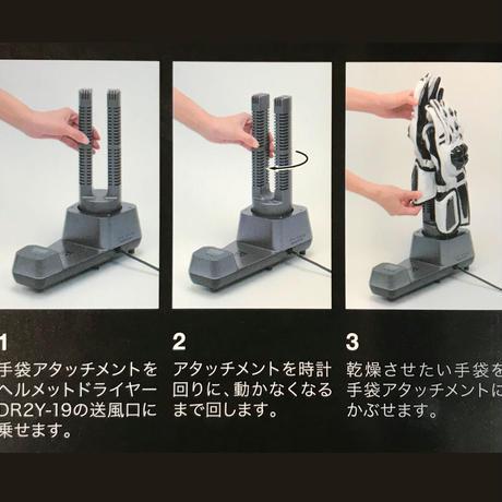 Dr.Dry Helmet Dryer専用手袋アタッチメント