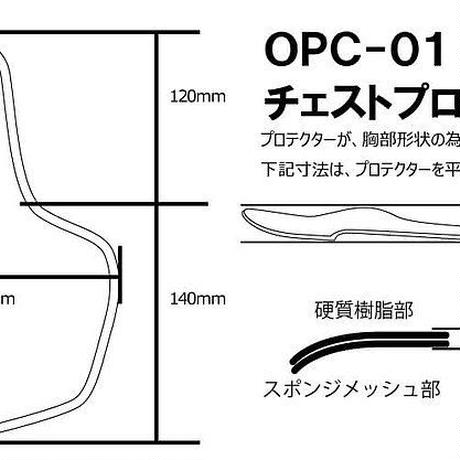 OPC-01/ OPハードプロテクター【胸部】(左右セット)
