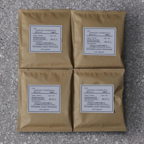ASAKO IWAYANAGIのミルクチョコレートやフロランタンに合うコーヒー(中煎り) 4杯分