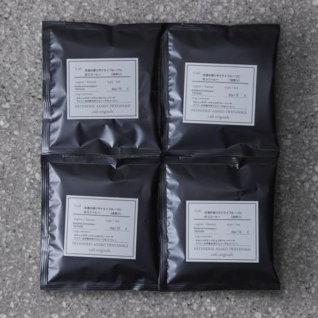 洋酒の香りやドライフルーツに合うコーヒー 4杯分