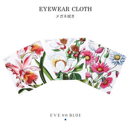 EVE un BLUE / EYEWEAR  CLOTH  (全3色選択)