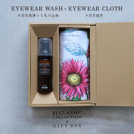 GIFT BOX ~EYEWEAR CLOTH(メガネ拭き) ✕ EYEWEAR WASH(メガネクリーナー)~【CLOTH DESIGN : Everlasting】【コロナ対策】