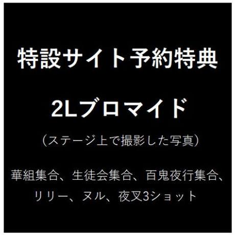舞台「マジムリ学園 蕾-RAI-」Blu-ray