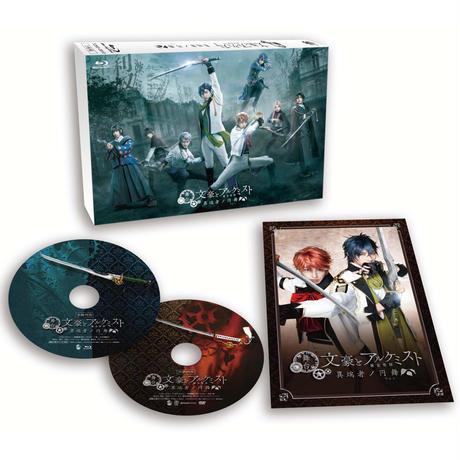 舞台「文豪とアルケミスト 異端者ノ円舞」Blu-ray