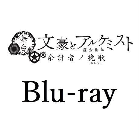 舞台「文豪とアルケミスト 余計者ノ挽歌」Blu-ray