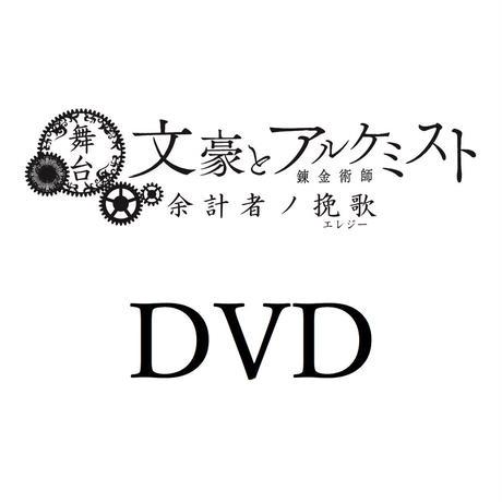 舞台「文豪とアルケミスト 余計者ノ挽歌」DVD