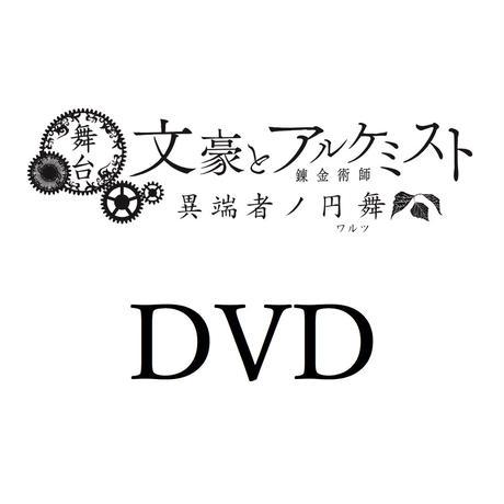 舞台「文豪とアルケミスト 異端者ノ円舞」DVD