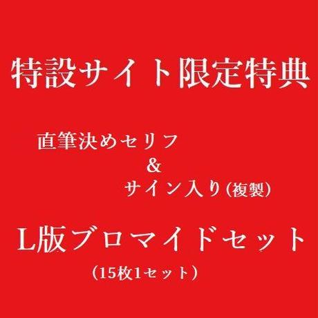 「ミュージカル封神演義-開戦の前奏曲-」 Blu-ray