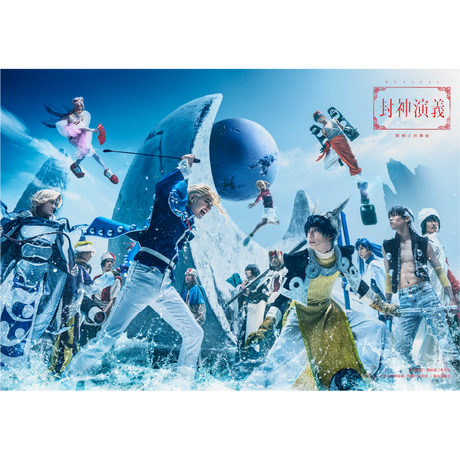 「ミュージカル封神演義-開戦の前奏曲-」 DVD