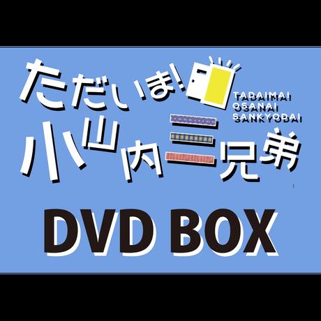 「ただいま!小山内三兄弟」 DVD-BOX