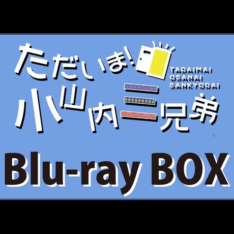 「ただいま!小山内三兄弟」  Blu-ray BOX
