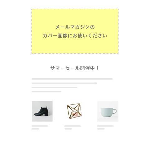 メールマガジン素材|600×280px サマーギフト[B]