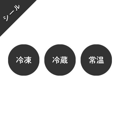シール素材|テキスト違い 12種類セット[食品_黒]