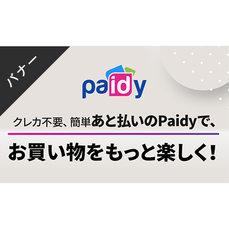 バナー素材 3サイズセット  Paidy導入ストア