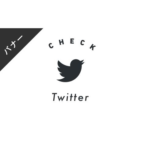 バナー素材|3サイズセット Twitter [ A ]