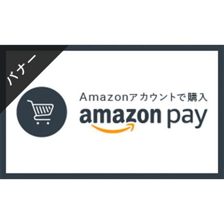 バナー素材|3サイズセット  Amazon Pay導入ストア[B]